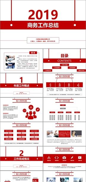 红色简约扁平化商务工作总结报告年终总结工作汇报工作总结工作计划月度总结季度总结工作总结