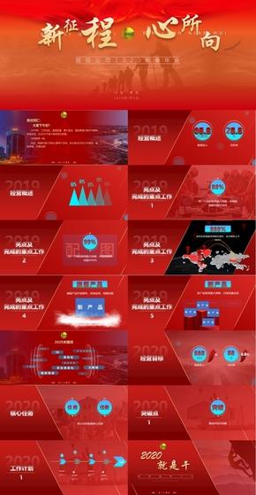 紅色年會大屏演示年度述職即買即用