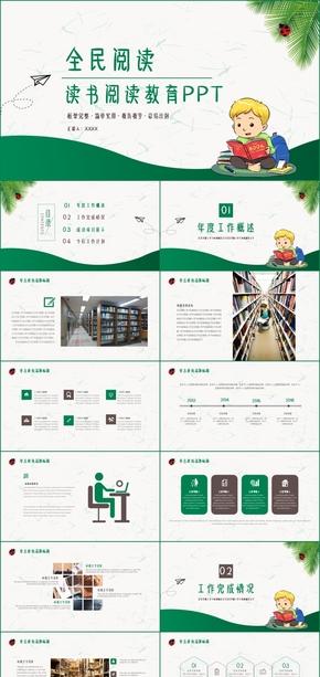 【全民阅读】绿色书香文化读书阅读教育好书分享读书活动PPT