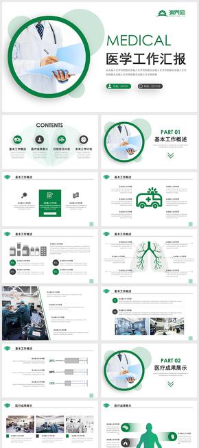 【医疗专用】简约医疗汇报医疗总结医生医学报告PPT