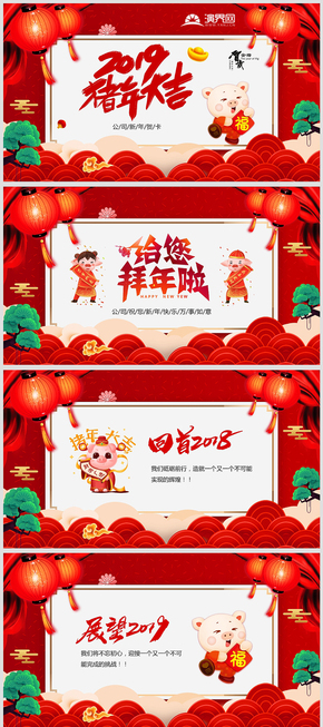 2019喜慶中國風豬年新年春節電子賀卡微信賀年卡PPT模板