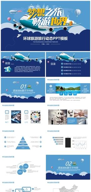 蓝色简约梦想之旅畅游世界环球旅行旅游业PPT模板