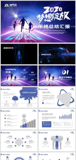 創意藍色(se)商務夢(meng)想(xiang)2020鼠年終工作(zuo)總(zong)結工作(zuo)匯(hui)報工作(zuo)總(zong)結企業(ye)匯(hui)報PPT