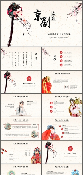唯美中国风京剧文化戏曲文化经典艺术传承京剧介绍推广PPT