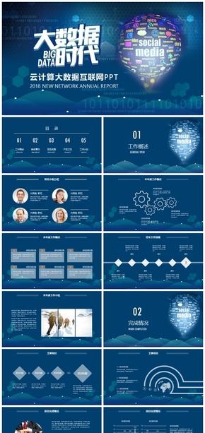 云计算互联网大数据概念总结计划汇报报告商务演讲PPT模板