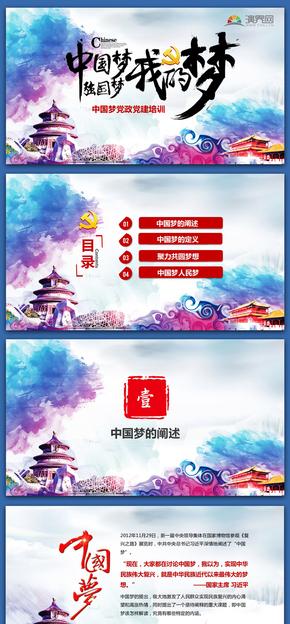 【我的中国梦】大气中国梦民族梦梦想主题党政汇报PPT
