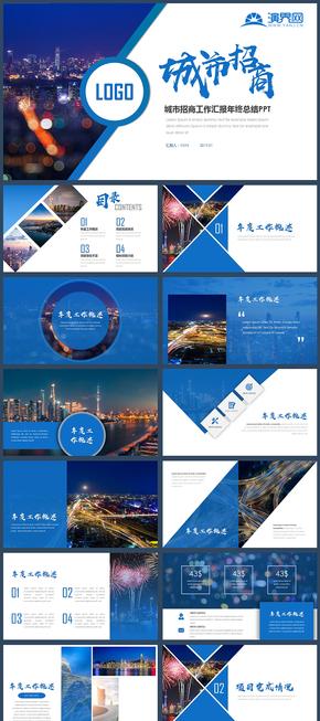 高端蓝色城市招商智慧城市招商引资城市建设工作汇报年终总结PPT