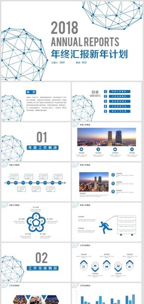 【简约商务】精致极简蓝色网格年终汇报新年计划2018工作计划汇报总结PPT