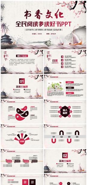 中国风书香文化读书梦全民读书阅读好书PPT