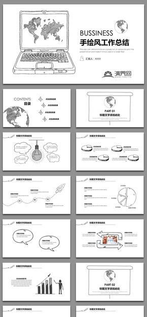 手繪工作匯報工作總結工作計劃工作總結企業計劃企業匯報工作匯報總結匯報