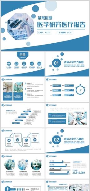 框架完整清新淡蓝医学研究医疗报告工作汇报总结2018工作计划PPT