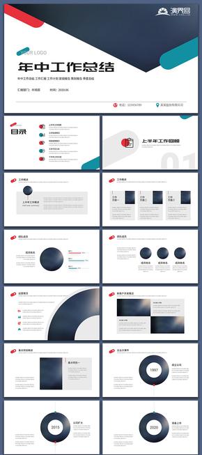 簡約商務年中工作總結季度匯報營銷報告PPT