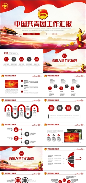 【完整框架】精致动感中国共青团团支部五四青年节志愿者工作汇报