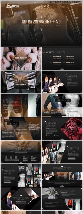 高端时尚奢侈品顶级品牌服装商业计划书ppt