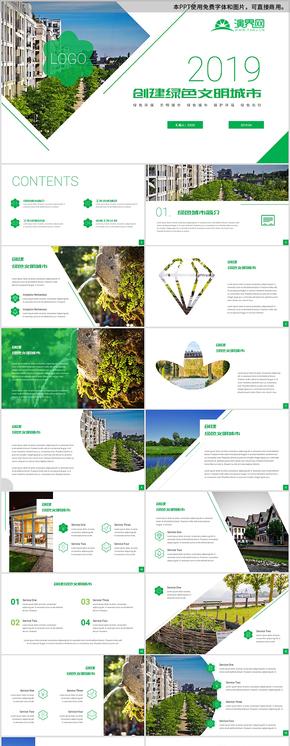绿色清新创建绿色文明城市保护环境PPT