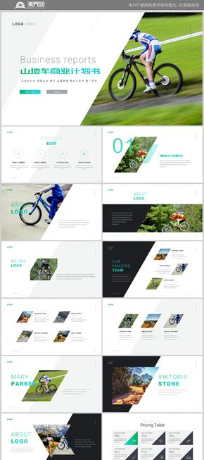 创意高端山地自行车品牌营销策划商业计划书PPT