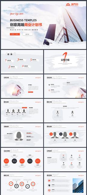 高端創意商業計劃書互聯網創業融資商業計劃書PPT模板