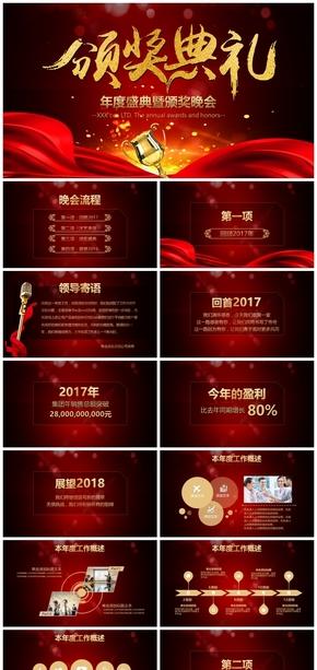 【颁奖典礼】2018年终颁奖典礼员工表彰大会新年计划PPT