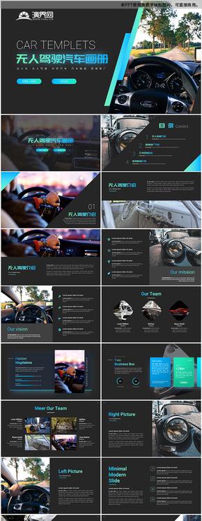 酷炫时尚蓝色无人驾驶智能无人车汽车画册PPT