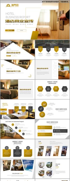 高端酒店商业宣传酒店运营方案酒店宣传画册PPT