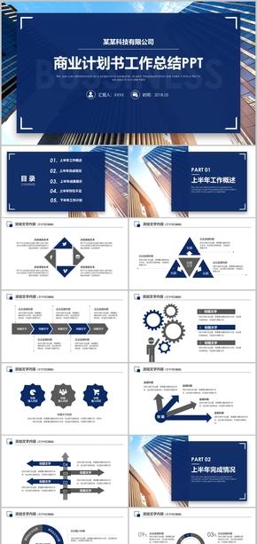 商业计划书商业创业融资商业计划书PPT模板商业计划书互联网工作汇报