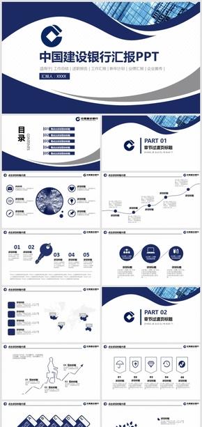 扁平化简约商务蓝色中国建设银行工作总结汇报PPT