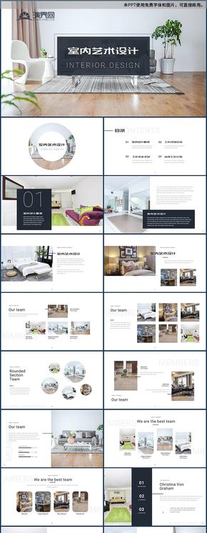 简约时尚室内设计家装装饰艺术设计装潢相册宜家风格家居PPT