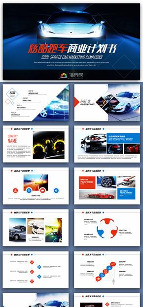 【汽车模板】炫酷汽车保养汽车销售汽车美容汽车改装PPT