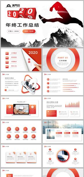 大氣創意鼠年2020個人年終總(zong)結工作(zuo)匯(hui)報工作(zuo)總(zong)結企業(ye)匯(hui)報PPT