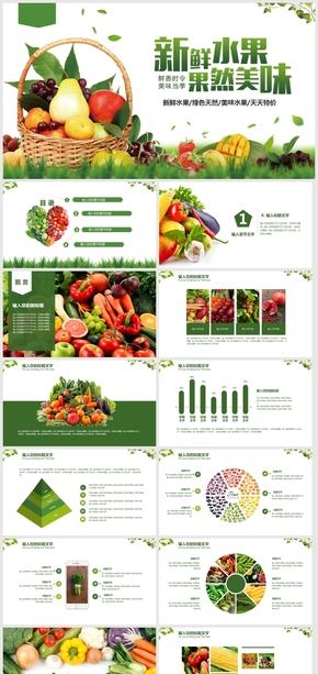 新鲜水果绿色天然美味水果绿色农业蔬菜水果有机天然健康养生PPT