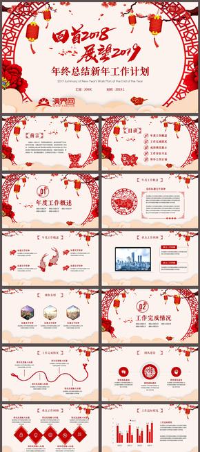 红色剪纸风年终汇报工作汇报工作总结工作计划 工作总结 企业计划 企业汇报 工作汇报 总结汇报