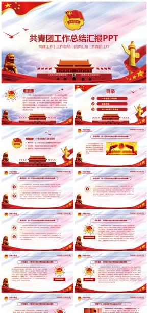 大气红色中国共青团团委团支部青年志愿者工作总结汇报PPT