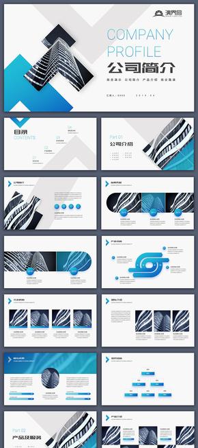 蓝色商务大气企业宣传 企业文化 公司介绍 企业介绍简约企业构架介绍PPT模板