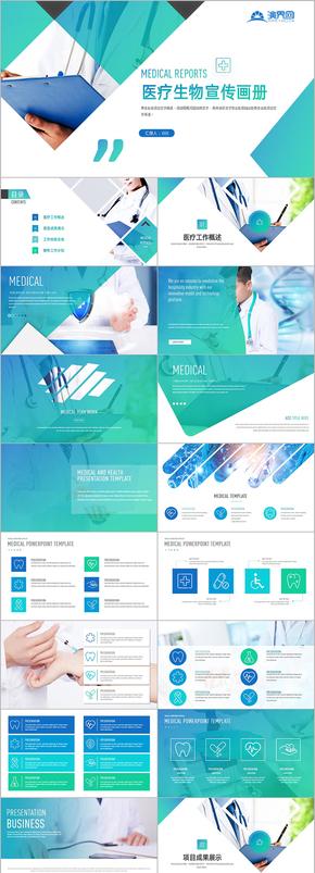 蓝色简约智慧医疗健康医疗生态医疗基因生物科技宣传画册PPT