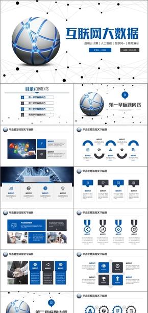 互联网大数据云计算AI人工智能APP商务科技展示PPT