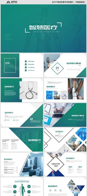 绿色高端智慧医疗互联网+健康中国医疗类PPT