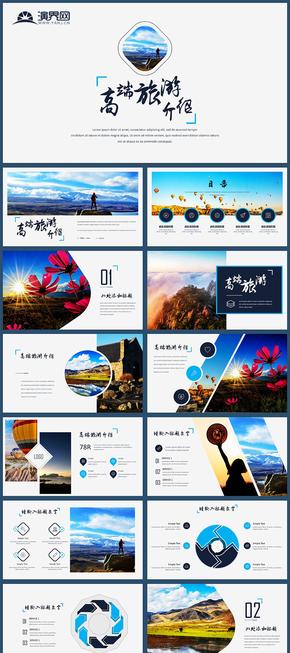 高端簡約世界旅游旅行宣傳畫冊旅游相冊景點介紹出國留學PPT
