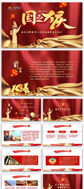 2018欢度国庆建国69周年国庆节日文化党政党建ppt模板