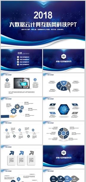 【科技互联网】大数据云计算商务蓝色信息网络安全信息行业计划总结PPT