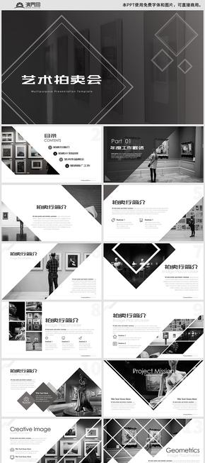 唯美艺术拍卖公司作品展览营销策划PPT