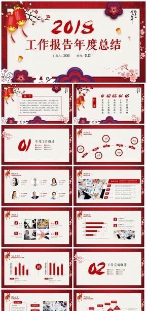【红色中国风】喜庆祥和红色精致年终汇报总结2018工作计划PPT