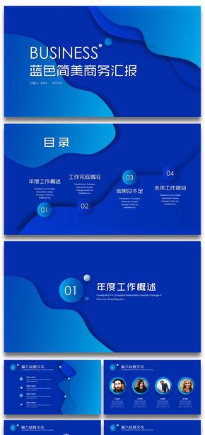 时尚蓝色商务工作汇报工作总结工作计划工作总结企业计划企业汇报工作汇报总结汇报