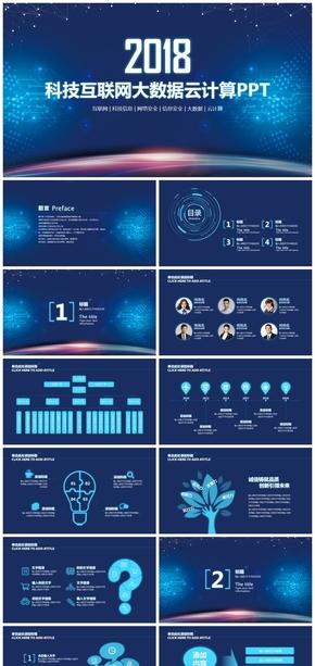 互联网科技云计算大数据信息安全网络安全信息行业计划总结PPT