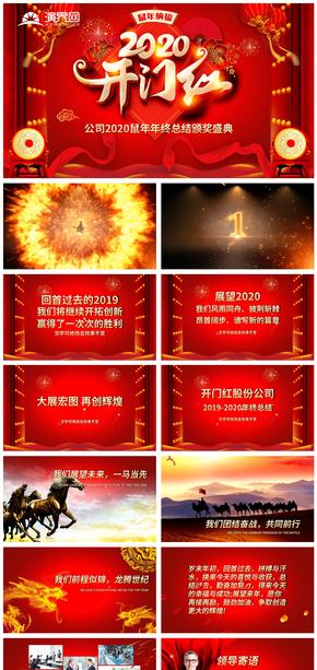震撼大气2020鼠年开门红企业年会颁奖典礼年终表彰新年春节晚会PPT模板