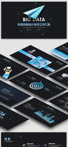 【科技】高端简约科技互联网工作总结汇报商业计划书PPT