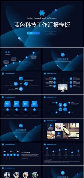 蓝色科技工作汇报工作总结工作计划工作总结企业计划企业汇报工作汇报总结汇报