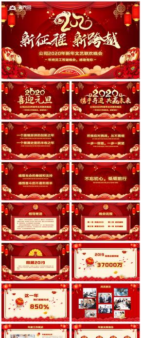 喜慶2020企業年會頒獎典禮公(gong)司年會年終總(zong)結頒獎典禮誓師大會新(xin)年計(ji)劃(hua)PPT
