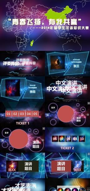 【第十行星】神秘星空荧光模板