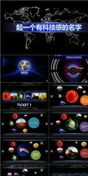 【第十行星】深蓝科技感响应式交互模板