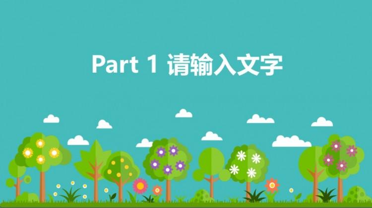 【第十行星】清新动物丛林可爱卡通模板
